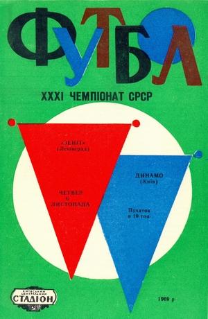 """6 ноября 1969г. """"Динамо"""" (Киев) vs. """"Зенит"""" (Ленинград)."""
