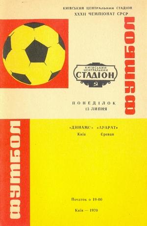"13 июля 1970г. ""Динамо"" (Киев) vs. ""Арарат"" (Ереван)."