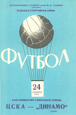 "24 сентября 1970г. ЦСКА (Москва) vs. ""Динамо"" (Киев)."