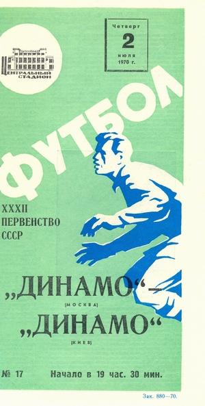 """2 июля 1970г. """"Динамо"""" (Москва) vs. """"Динамо"""" (Киев)."""