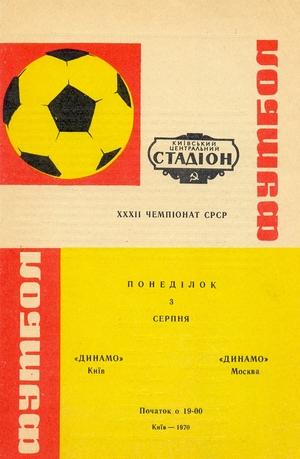 """3 августа 1970г. """"Динамо"""" (Киев) vs. """"Динамо"""" (Москва)."""