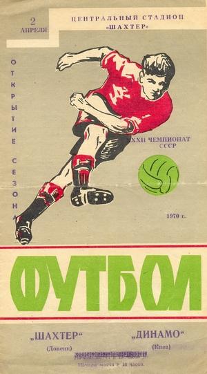 "2 апреля 1970г.  ""Шахтер"" (Донецк) vs. ""Динамо"" (Киев)."