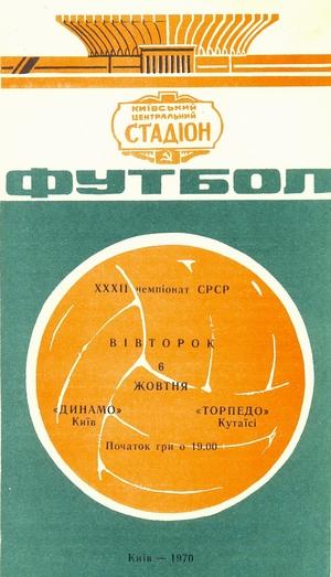 """6 октября 1970г. """"Динамо"""" (Киев) vs. """"Торпедо"""" (Кутаиси)."""