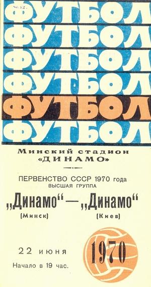 "22 июня 1970г.  ""Динамо"" (Минск) vs. ""Динамо"" (Киев)."