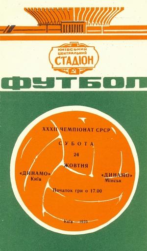 "24 октября 1970г. ""Динамо"" (Киев) vs. ""Динамо"" (Минск)."
