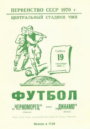 """19 сентября 1970г. """"Черноморец"""" (Одесса) vs. """"Динамо"""" (Киев)."""