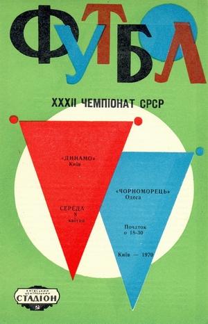 """8 апреля 1970г. """"Динамо"""" (Киев) vs. """"Черноморец"""" (Одесса)."""