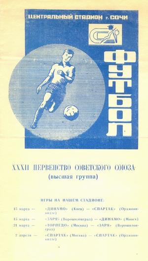 """15 марта 1970г.  """"Динамо"""" (Киев) vs. """"Спартак"""" (Орджоникидзе)."""
