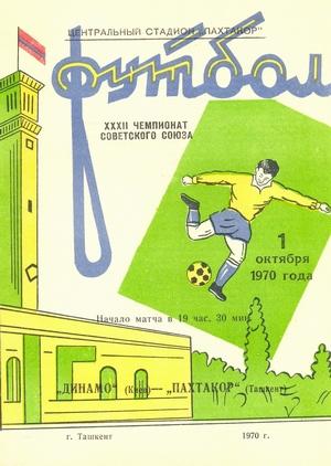 """1 октября 1970г.  """"Пахтакор"""" (Ташкент) vs. """"Динамо"""" (Киев)."""