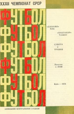 "2 мая 1970г.  ""Динамо"" (Киев) vs. ""Пахтакор"" (Ташкент) ."
