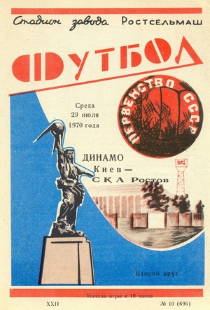 """29 июля 1970г. СКА (Ростов) vs. """"Динамо"""" (Киев)."""