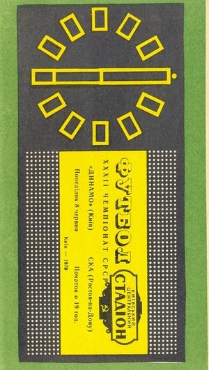 """8 июня 1970г.  """"Динамо"""" (Киев) vs. СКА (Ростов)."""