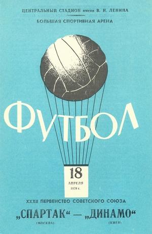 """18 апреля 1970г. """"Спартак"""" (Москва) vs. """"Динамо"""" (Киев)."""