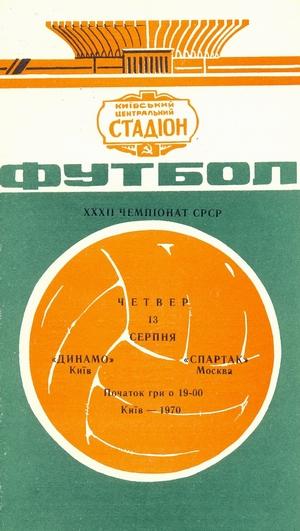 """13 августа 1970г. """"Динамо"""" (Киев) vs. """"Спартак"""" (Москва)."""