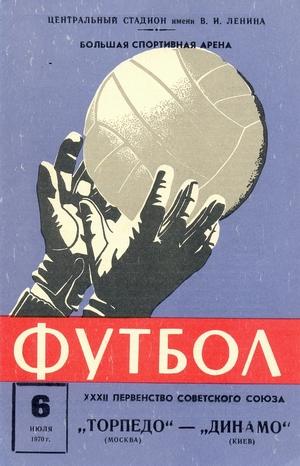 "6 июля 1970г.  ""Торпедо"" (Москва) vs. ""Динамо"" (Киев)."