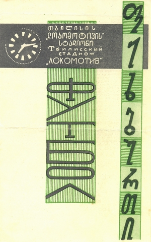 """21 марта 1970г.  """"Динамо"""" (Тбилиси) vs. Динамо (Киев)."""
