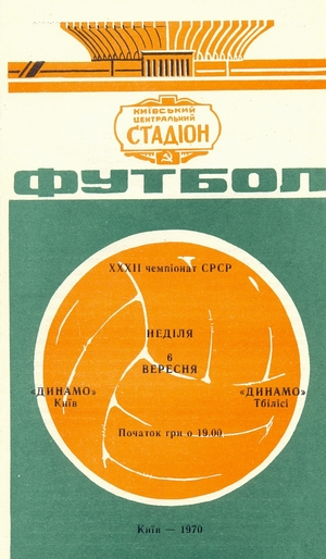 "6 сентября 1970г. ""Динамо"" (Киев) vs. ""Динамо"" (Тбилиси)."