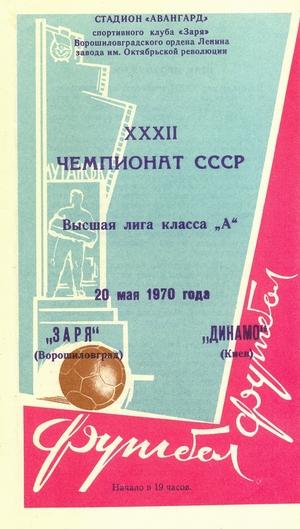 "20 мая 1970г. ""Заря"" (Ворошиловград) vs. ""Динамо"" (Киев)."