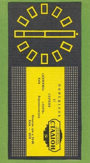 "17 августа 1970г.  ""Динамо"" (Киев) vs. ""Заря"" (Ворошиловград)."