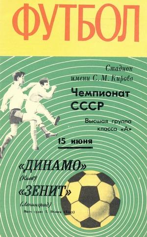 "16 июня 1970г. ""Зенит"" (Ленинград) vs. ""Динамо"" (Киев)."