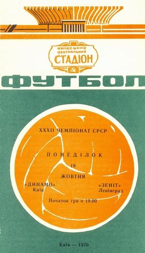 "19 октября 1970г. ""Динамо"" (Киев) vs. ""Зенит"" (Ленинград)."