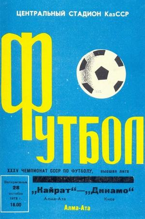 "28 октября 1973г.  ""Кайрат"" (Алма-Ата) vs. ""Динамо"" (Киев)."