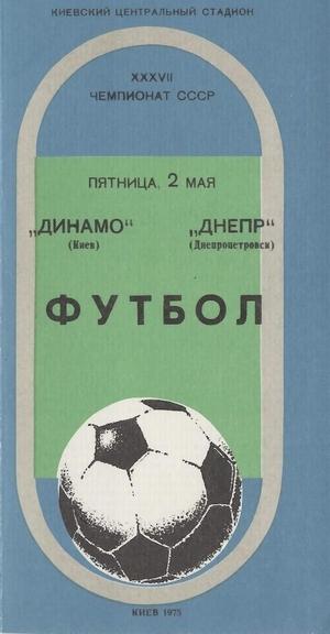 2 мая 1975г. Динамо (Киев) vs. Днепр (Днепропетровск)