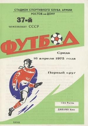 16 апреля 1975г.  СКА (Ростов) vs. Динамо (Киев)