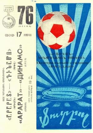 17 июля 1976г.  Арарат (Ереван) vs. Динамо (Киев)