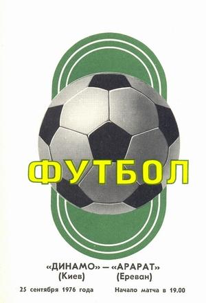 25 сентября 1976г. Динамо (Киев) vs. Арарат (Ереван)