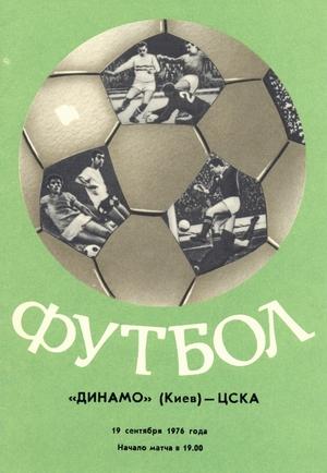 19 сентября 1976г.  Динамо (Киев) vs. ЦСКА (Москва)