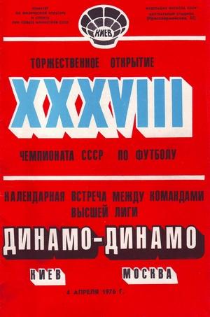 4 апреля 1976г. Динамо (Киев) vs. Динамо (Москва)