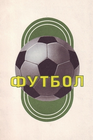 2 мая 1976г.  Динамо (Киев) vs. Динамо (Минск)