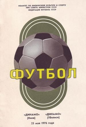 23 мая 1976г.  Динамо (Киев) vs. Динамо (Тбилиси)
