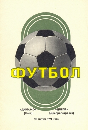 18 августа 1976г. Динамо (Киев) vs. Днепр (Днепропетровск)