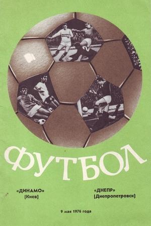 9 мая 1976г. Динамо (Киев) vs. Днепр (Днепропетровск)