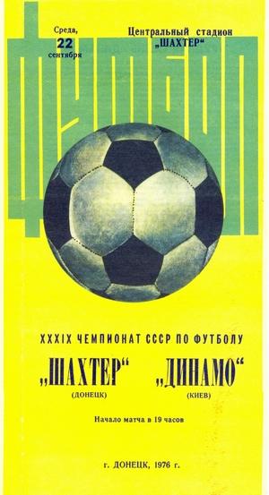 22 сентября 1976г. Шахтер (Донецк) vs. Динамо (Киев)