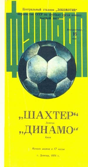 16 мая 1976г.  Шахтер (Донецк) vs. Динамо (Киев)