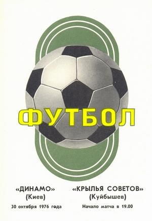 30 октября 1976г. Динамо (Киев) vs. Крылья Советов (Куйбышев)