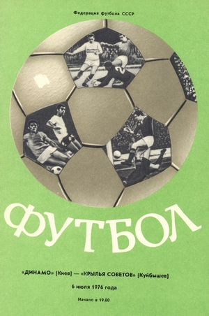 6 июля 1976г.  Динамо (Киев) vs. Крылья Советов (Куйбышев)