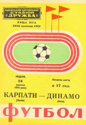 24 октября 1976г.  Карпаты (Львов) vs. Динамо (Киев)