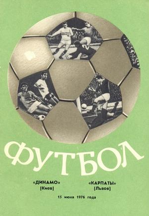 15 июня 1976г.  Динамо (Киев) vs. Карпаты (Львов)