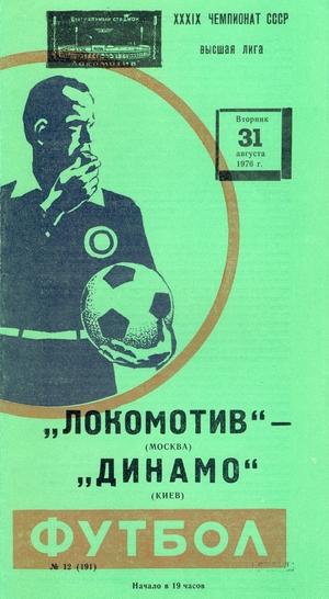 31 августа 1976г.  Локомотив (Москва) vs. Динамо (Киев)