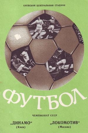 11 апреля 1976г.  Динамо (Киев) vs. Локомотив (Москва)