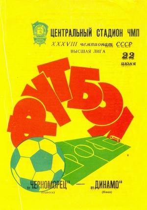 22 июня 1976г.  Черноморец (Одесса) vs. Динамо (Киев)