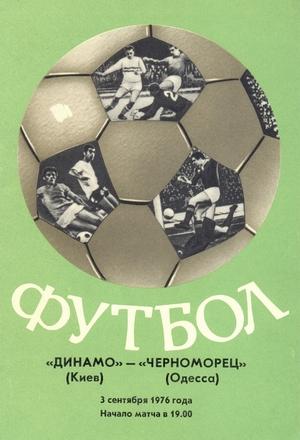 3 сентября 1976г.  Динамо (Киев) vs. Черноморец (Одесса)