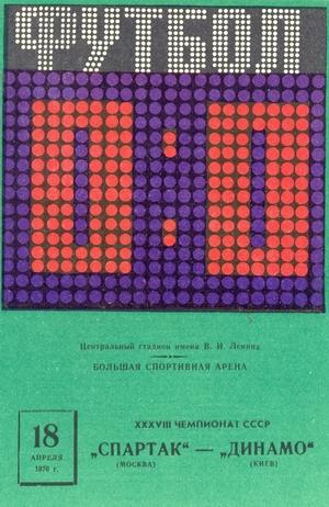 18 апреля 1976г.  Спартак (Москва) vs. Динамо (Киев)
