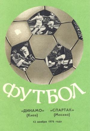 12 ноября 1976г.  Динамо (Киев) vs. Спартак (Москва)
