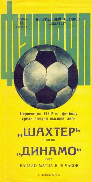 "14 августа 1976 г. ""Шахтер"" (Донецк) vs. ""Динамо"" (Киев)."