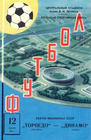 12 июля 1976г.  Торпедо (Москва) vs. Динамо (Киев)